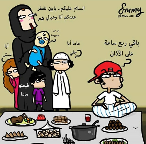 share ramadan