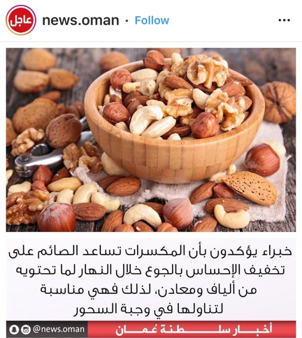 ramadan - nuts