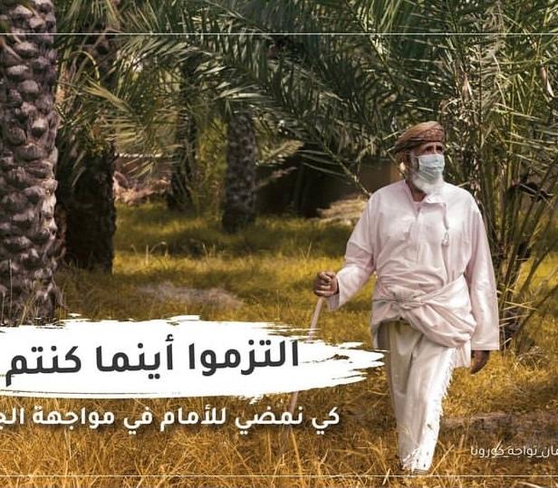 covid 21 - man mask in date palms