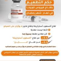 covid 21 - vaccine info